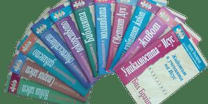 10 Основни стъпки към християнска зрялост - (комплект от 11 книжки)