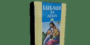 Библия за деца - учебно помагало по религия за начален курс