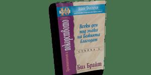 10 Основни стъпки към християнска зрялост  - Стъпка 6 - Християнинът и покорството