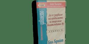 10 Основни стъпки към християнска зрялост  - Стъпка 8 - Християнинът и даването