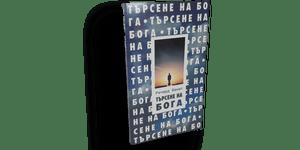 Търсене на Бога