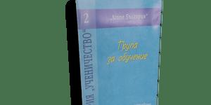 """2 - Серия """"Ученичество"""" Група за обучение Ръководство за изучаване"""