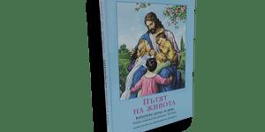 Пътят на живота - Библейски уроци за деца