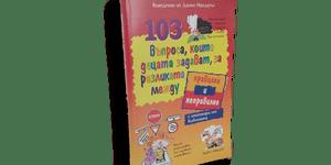 103 въпроса, които децата задават, за разликата между правилно и грешно