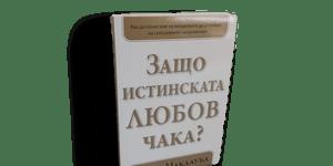 Защо истинската ЛЮБОВ чака? Книга 1
